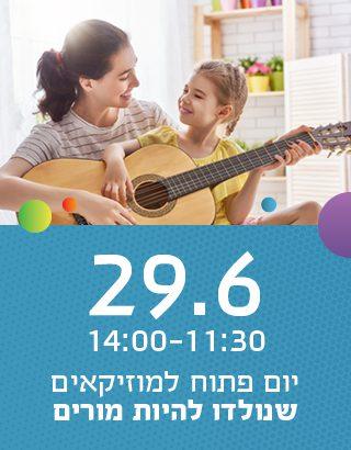 יום פתוח במוזיקה 29 ליוני