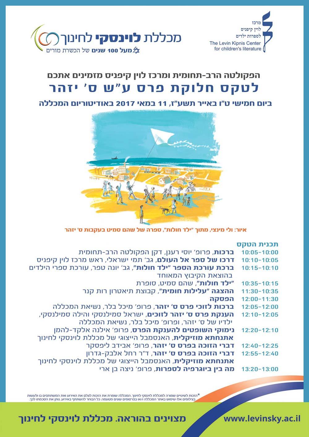 Izhar-Inv-5-11-5-2017