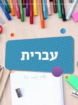 התמחות בעברית