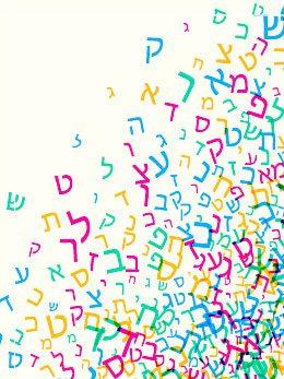 לשון עברית