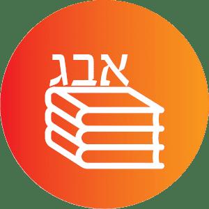 הוראה מותאמת בשפה עברית