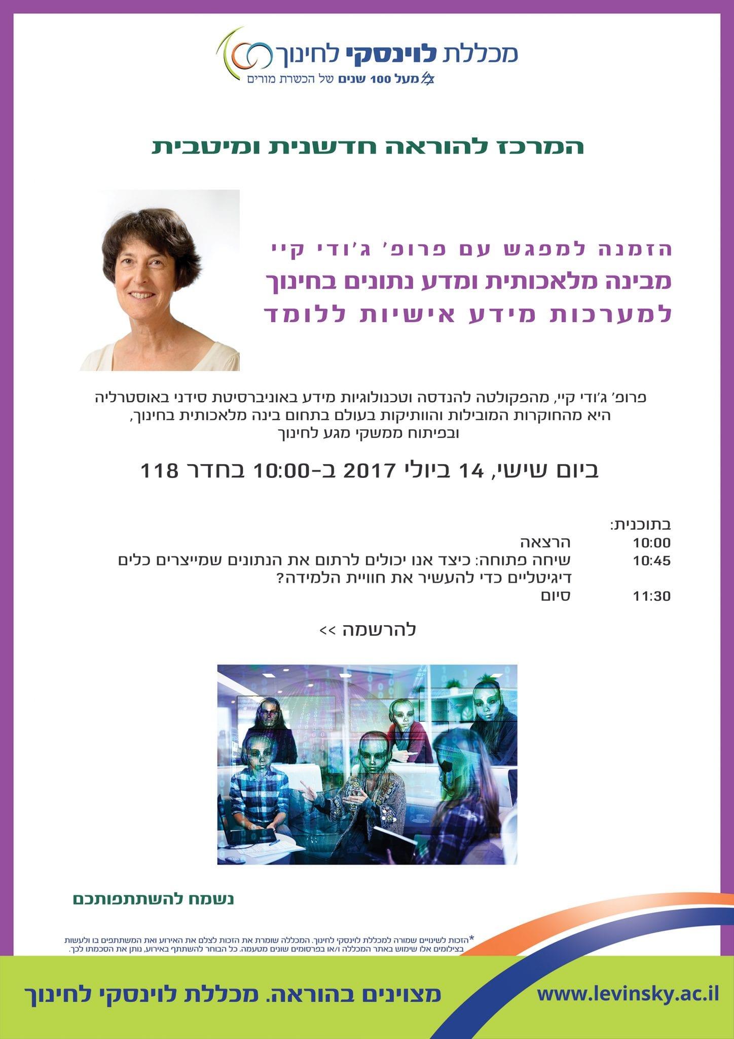 inv-14-7-2017
