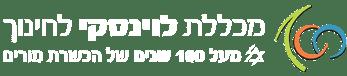 לוגו מכללת לוינסקי לחינוך
