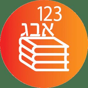 מומחה בלקויות למידה עברית ומתמטיקה