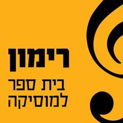 רימון לוגו