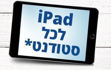 iPad לכל סטודנט* חוויית לימודים המשלבת iPad