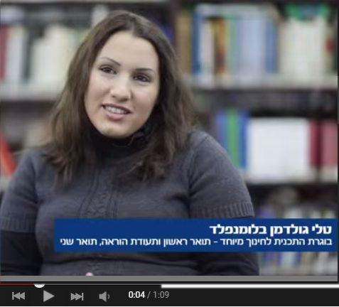 ראיון מוסרט עם המוסמכת טלי גולדמן בלומנפלד