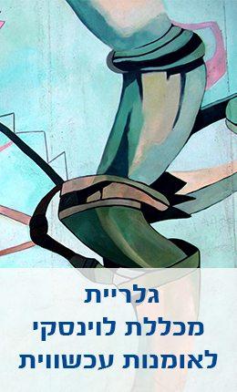 banner_galleria_ahshavit