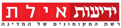 ידיעות אילת לוגו