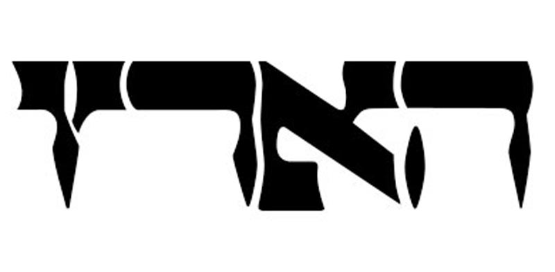 לוגו עיתון הארץ
