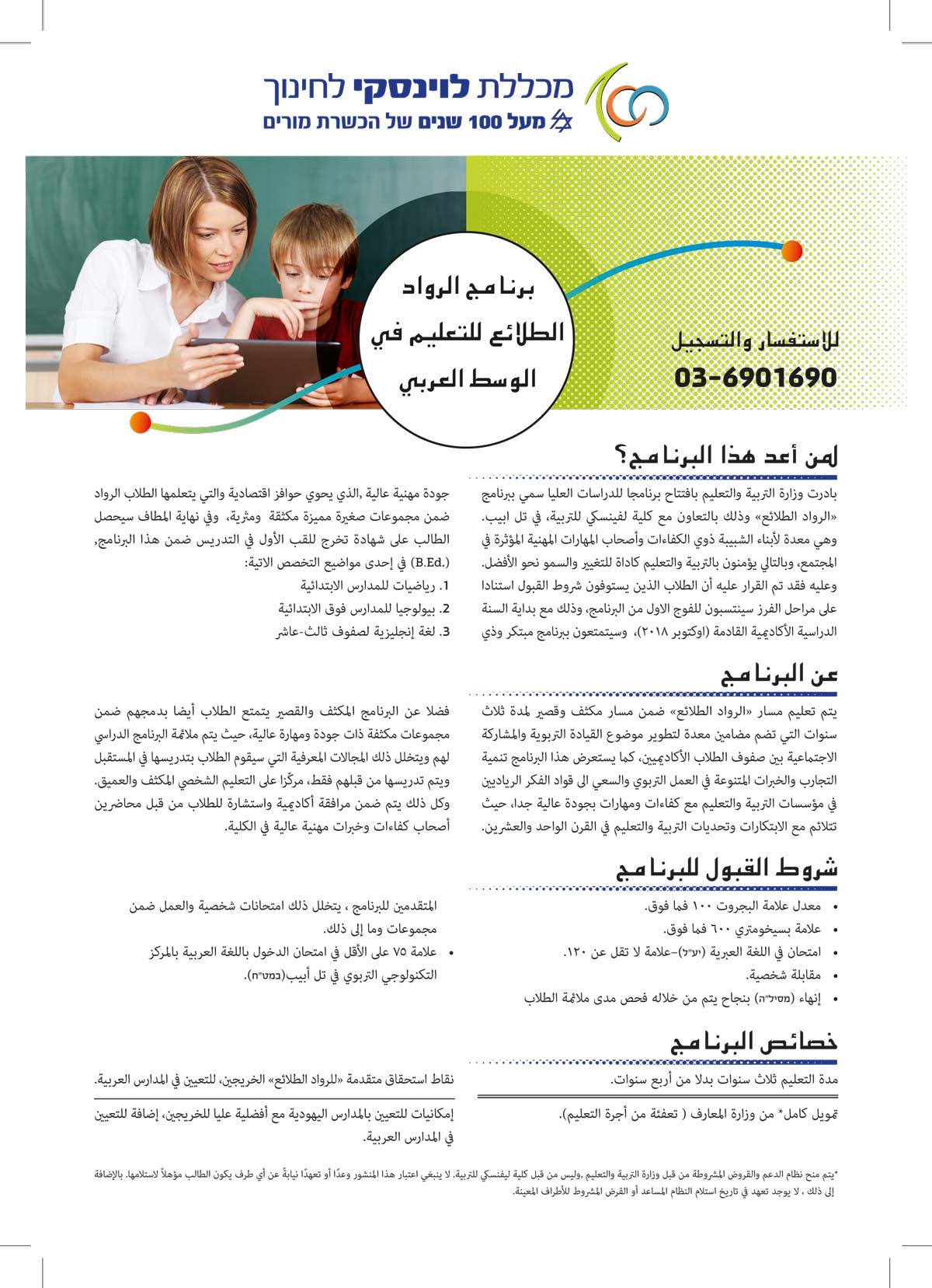 flyer_Hebrew-Arabic_arabic