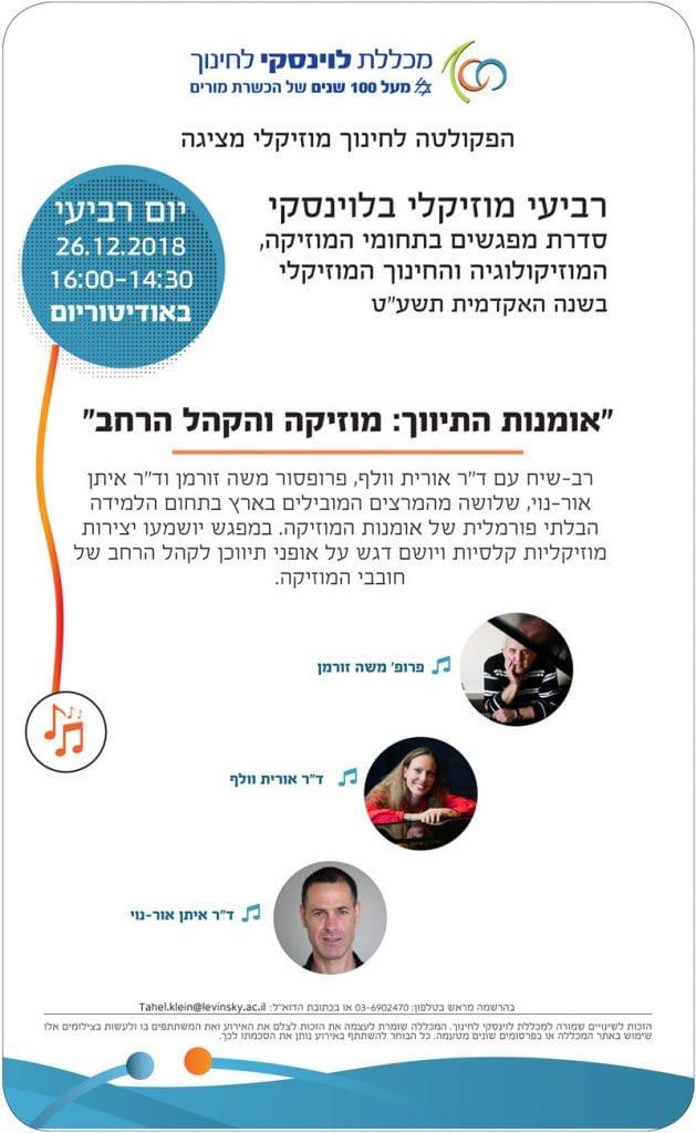 הזמנה לרביעי מוזיקלי, אומנות התיווך: מוזיקה וקהל רחב