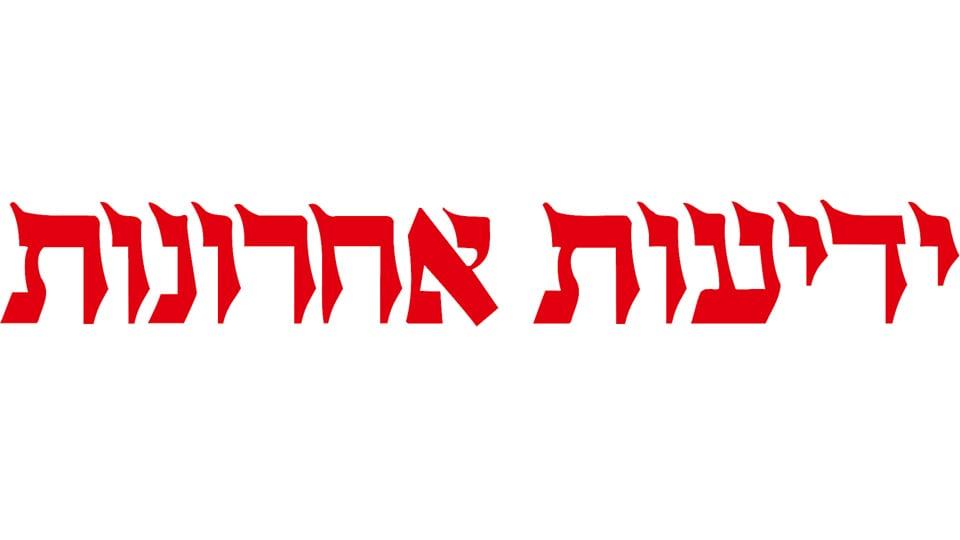 לוגו של ידיעות אחרונות