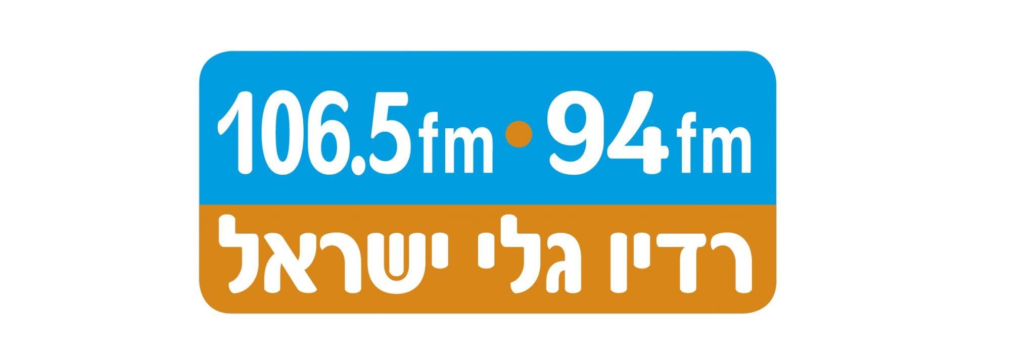 פרופ' איציק גילת ברדיו גלי ישראל
