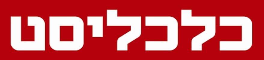 לוגו כלכליסט