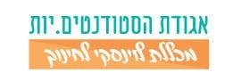 logo_agudat_studentim