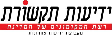 לוגו ידיעות תקשורת
