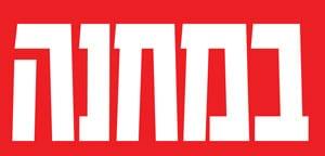 לוגו של אתר במחנה