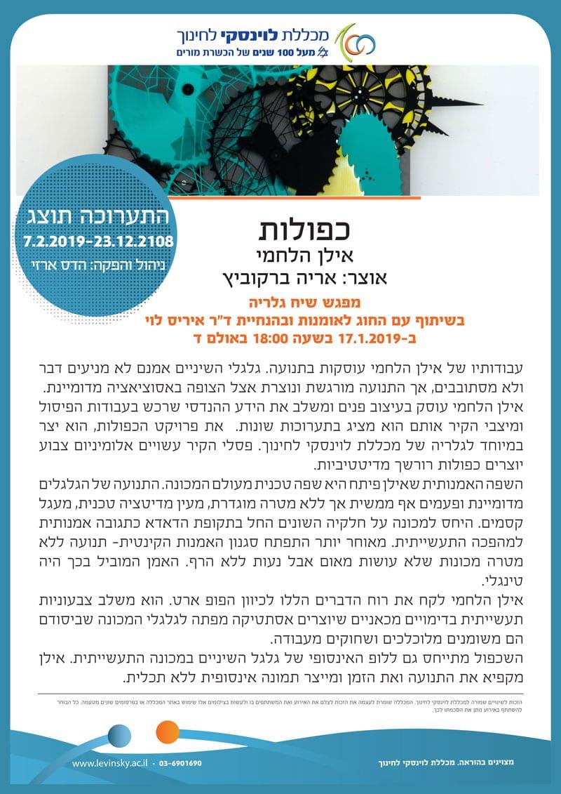 הזמנה לתערוכה כפולות של אילן הלחמי