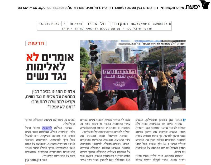 כתבה אומרים לא לאלימות נגד נשים