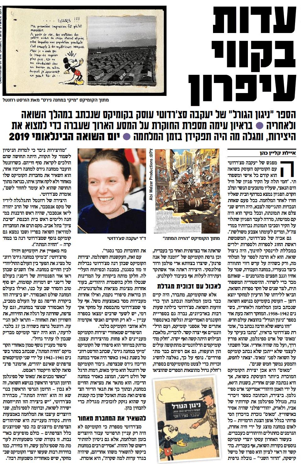 """כתבה על הספר של יעקבה סצ'רדוטי """"ניגון הגורל"""" בישראל היום"""