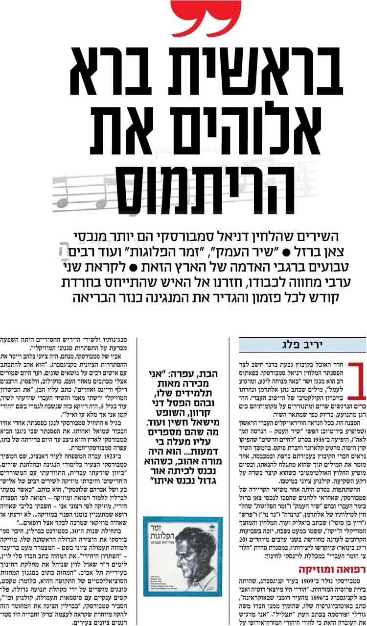 כתבה על סמבורסקי שהתפרסמה בישראל היום ב-18.1.2019