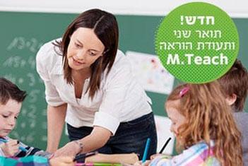 תואר שני ותעודת הוראה M.Teach עכשיו גם לבית ספר יסודי