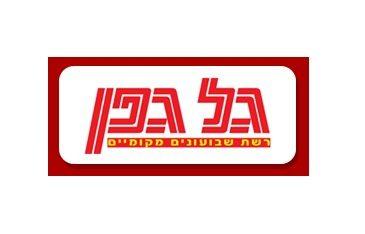 לוגו של רשת המקומונים גל גפן