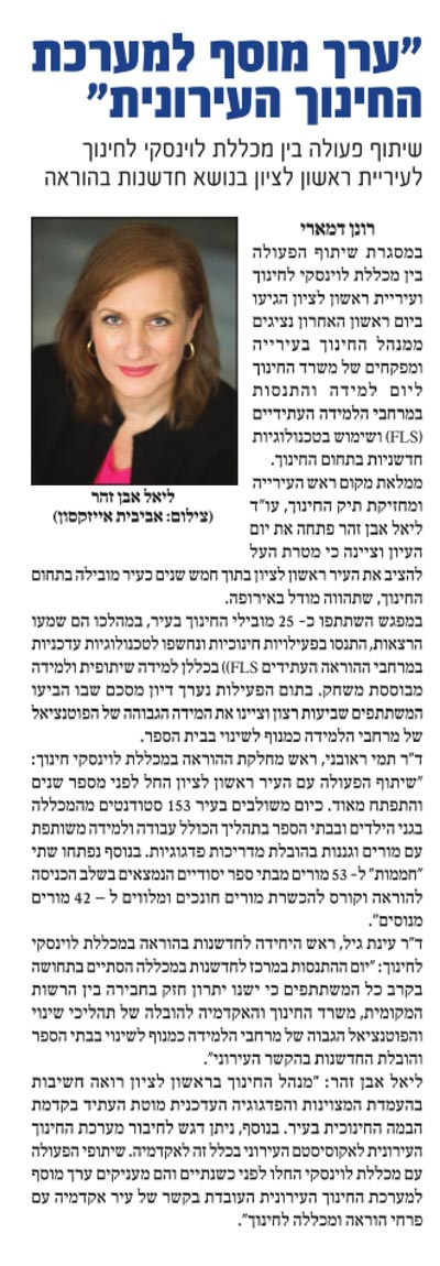 כתבה על שיתוף פעולה בין עיריית ראשון לציון ומכללת לוינסקי לחינוך