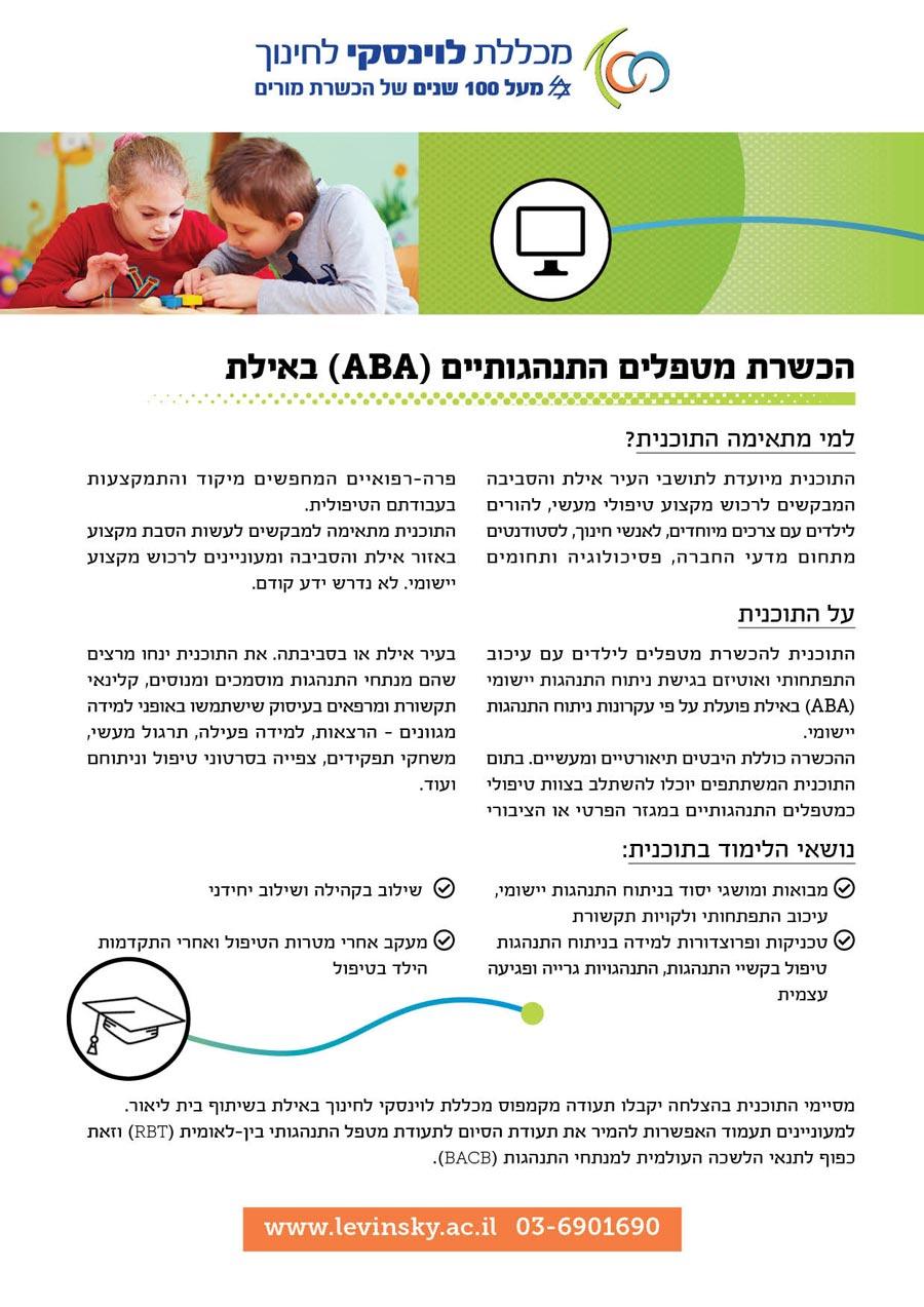 תוכנית ABA באילת