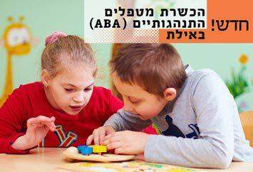 קוביית חדשות דף הבית מטפלים התנהגותיים ABA