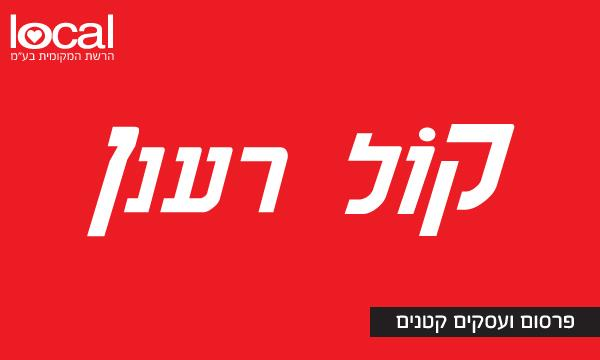 לוגו קול רענן