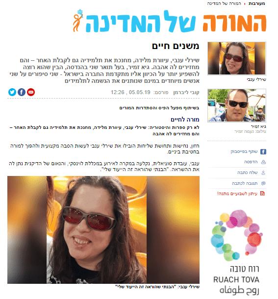 צילום הכתבה מ- ynet