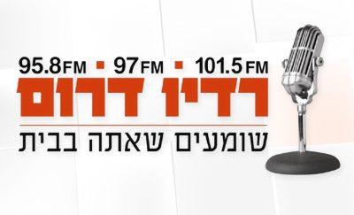 לוגו של רדיו דרום