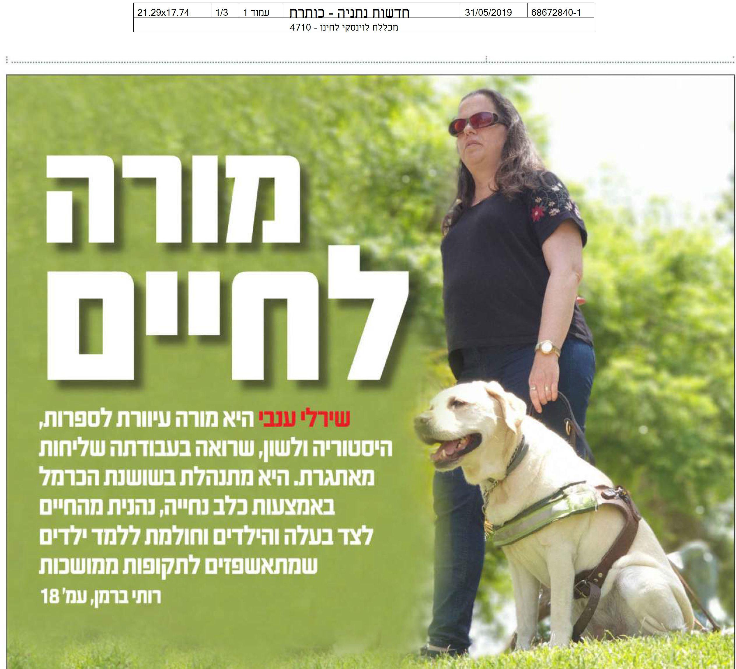 תמונה מתוך הכתבה על שירלי ענבי בחדשות נתניה 31.5.2019
