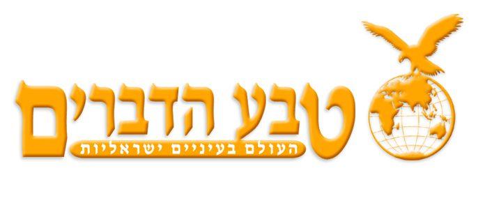 הנקרים בעולם ובישראל