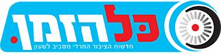 לוגו גדול של כל הזמן
