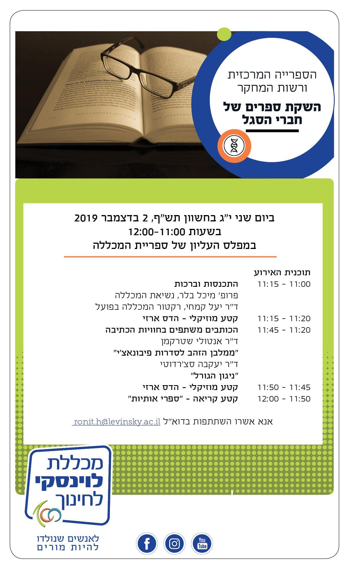 הזמנה להשקת ספרים בספרייה ב- 2.12.2019