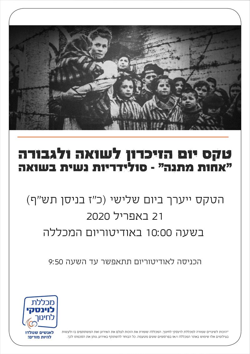 הזמנה מעוצבת לטקס יום הזיכרון לשואה