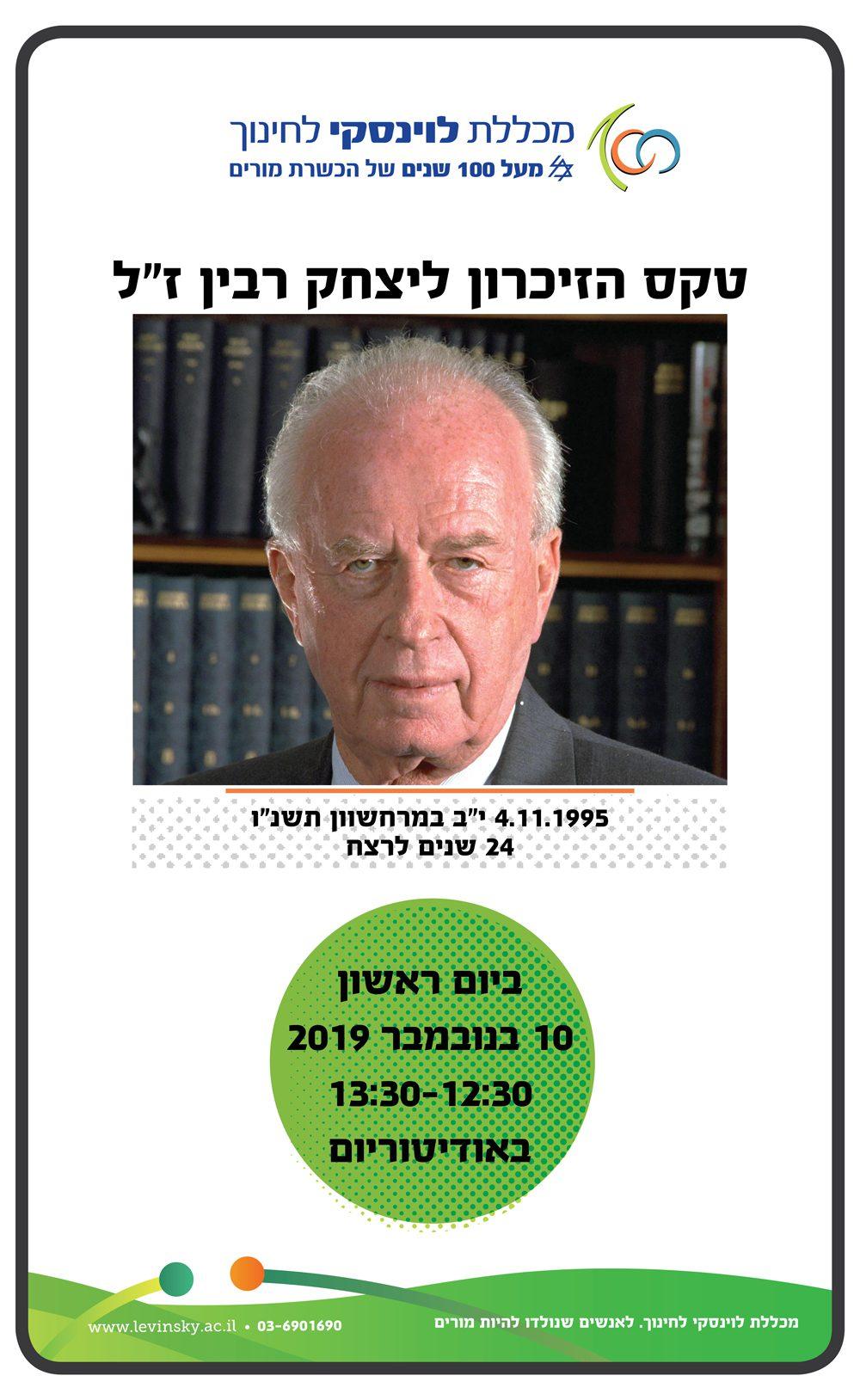 הזמנה לטקס רבין נובמבר 2019