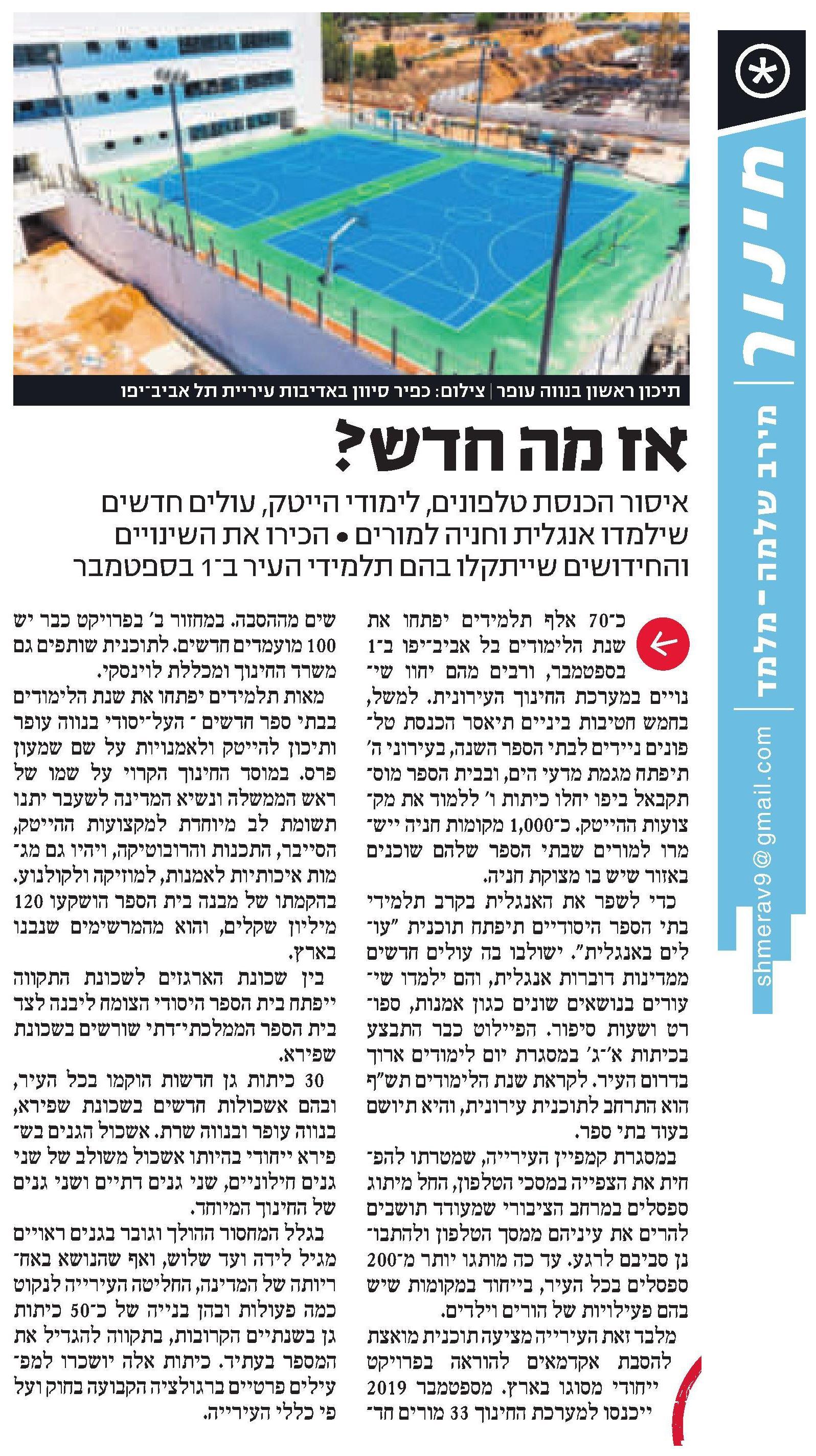כתבה על הנעשה במערכת החינוך בתל אביב