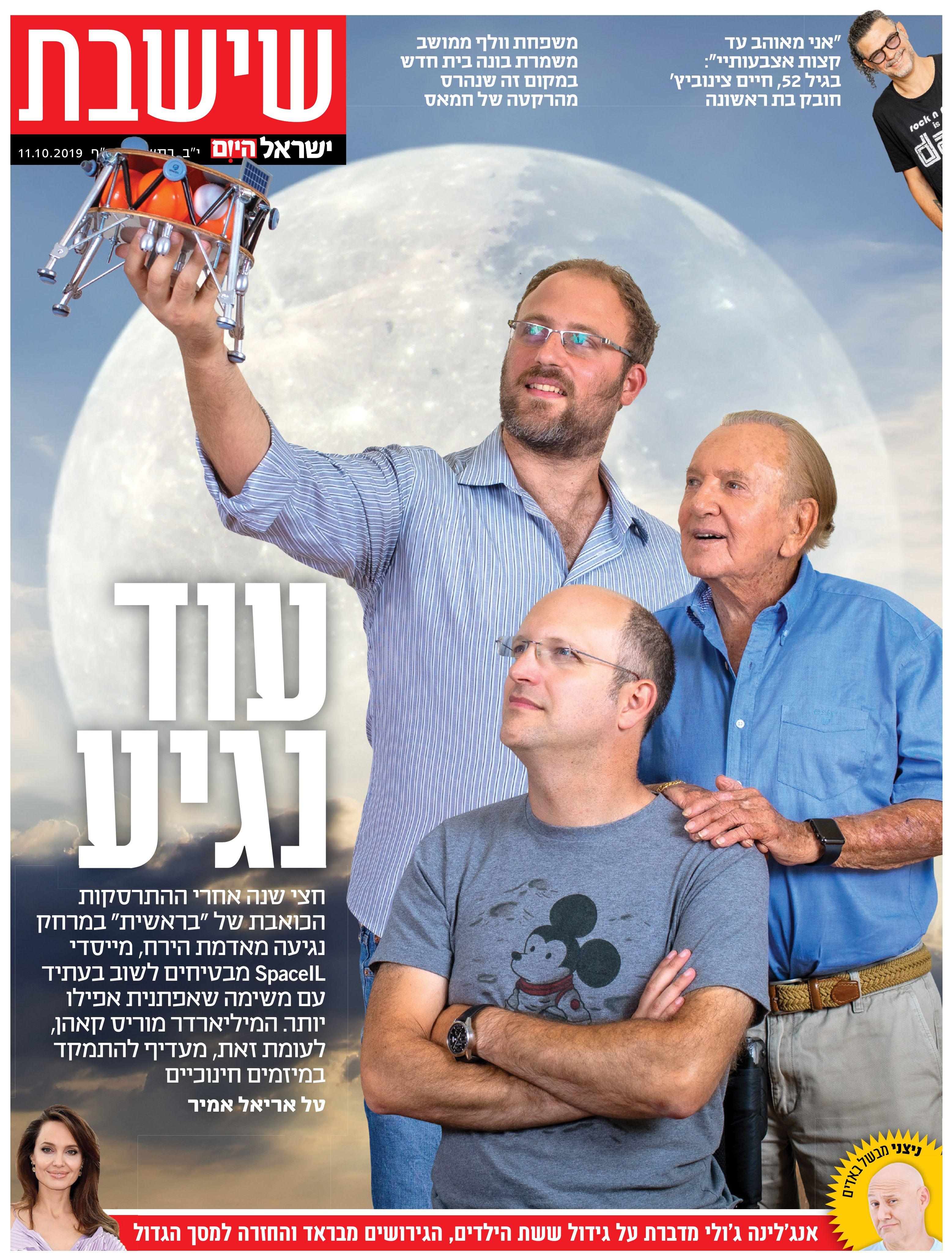 תמונה מתוך הכתבה על תוכנית עם ספייס איי אל בישראל היום