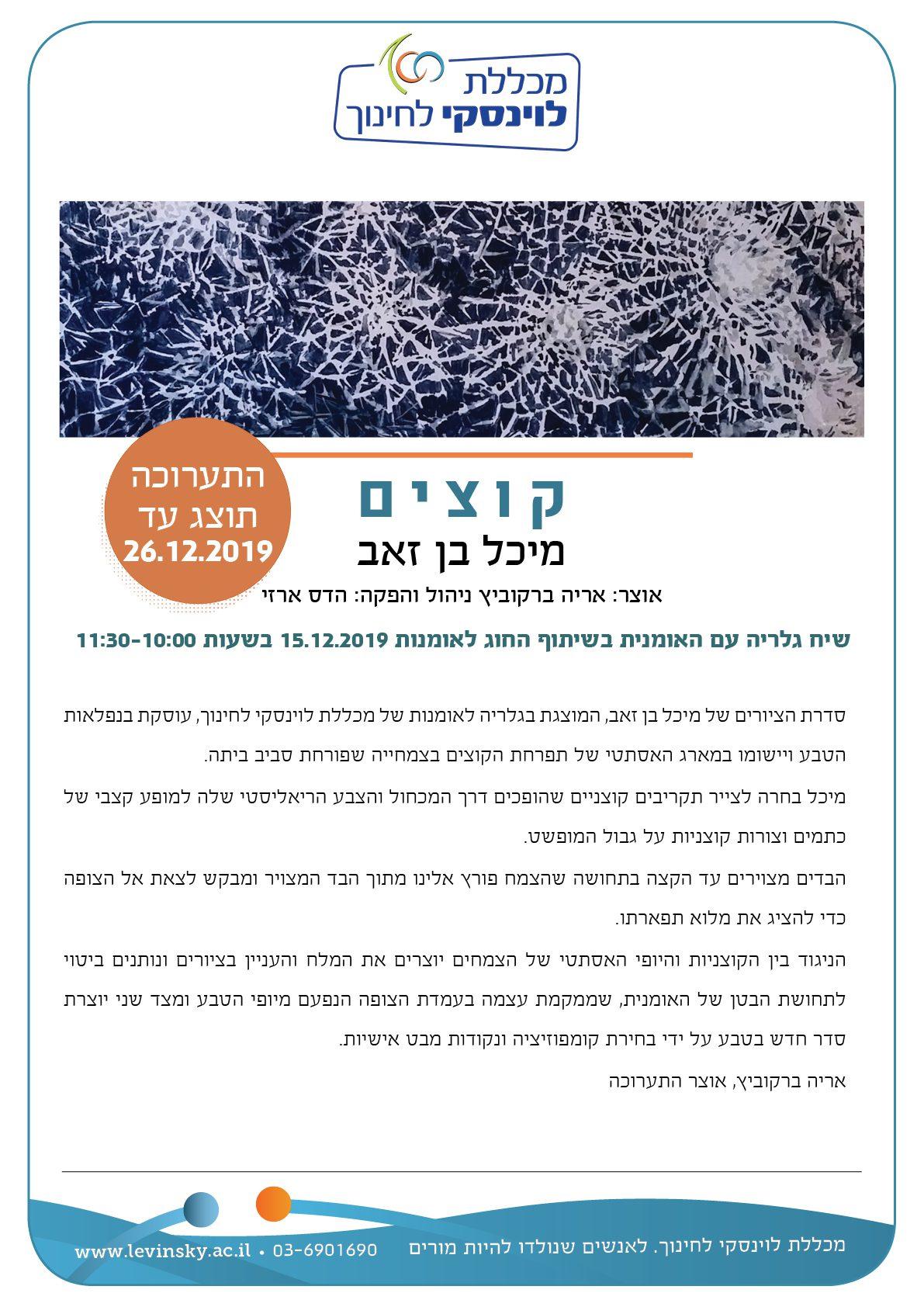 דבר האוצר - קוצים - תערוכה של מיכל בן זאב