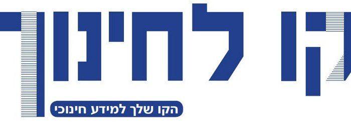 לוגו של קו לחינוך