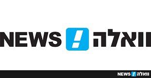 לוגו וואלה ניוז
