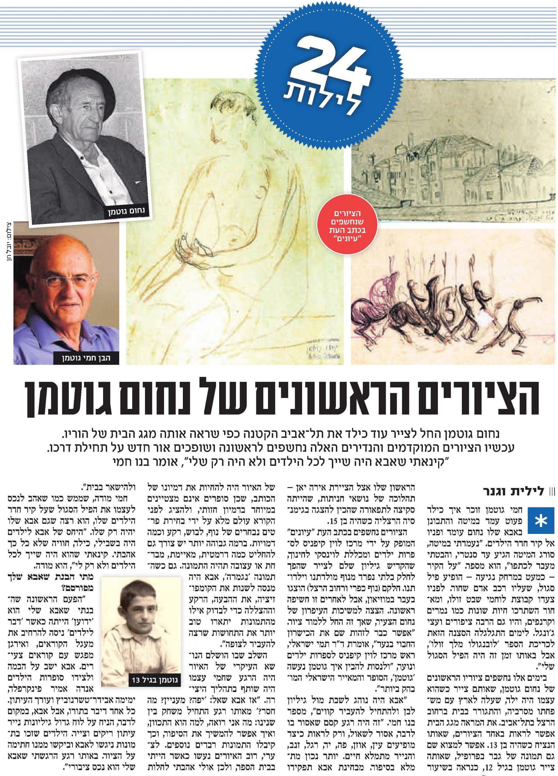 כתבה על הציורים הראשונים של נחום גוטמן