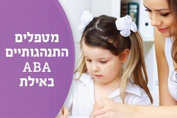 מטפלים התנהגותיים ABA באילת