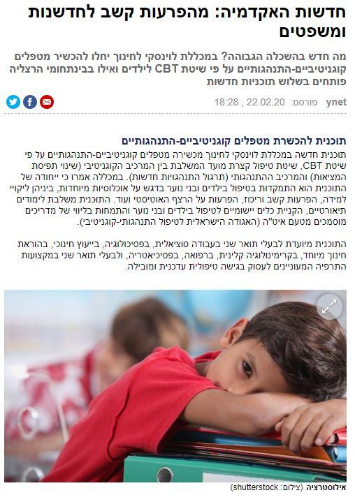 כתבה מ-ynet 22..2.2020