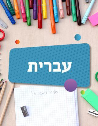 הוראת עברית - שפה ואוריינות