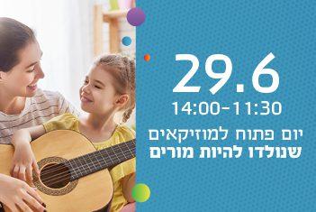 יום פתוח לחינוך מוזיקלי